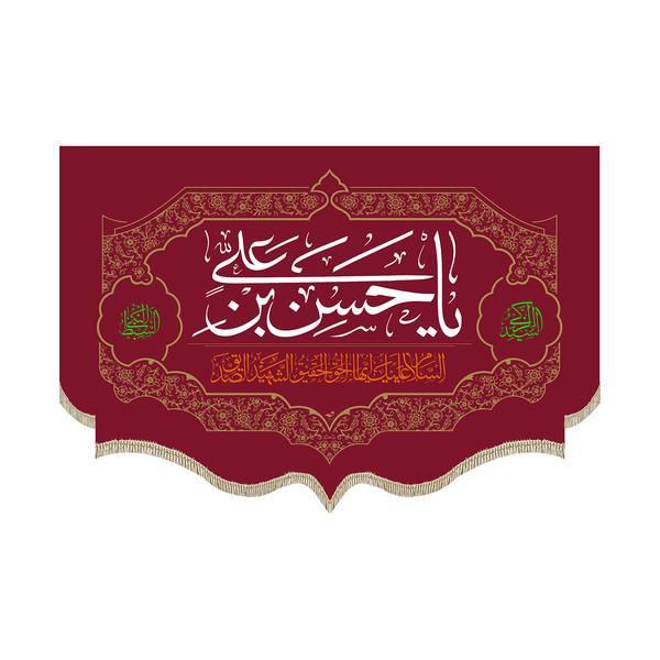 پرچم طرح یا حسن بن علی کد pr234
