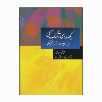 کتاب یکصد و سی آهنگ محلی برای ویولن و سازهای هم کوک اثر سعید زرنیخی نشر سرود