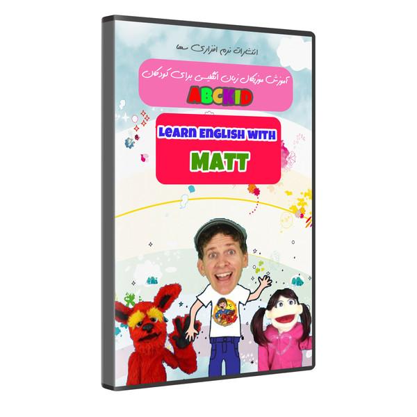 نرم افزار آموزش زبان انگلیسی برای کودکان مت نشر سها