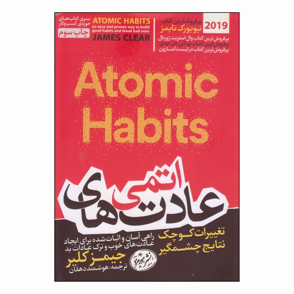 کتاب عادت های اتمی اثر جیمز کلیر نشر هورمزد