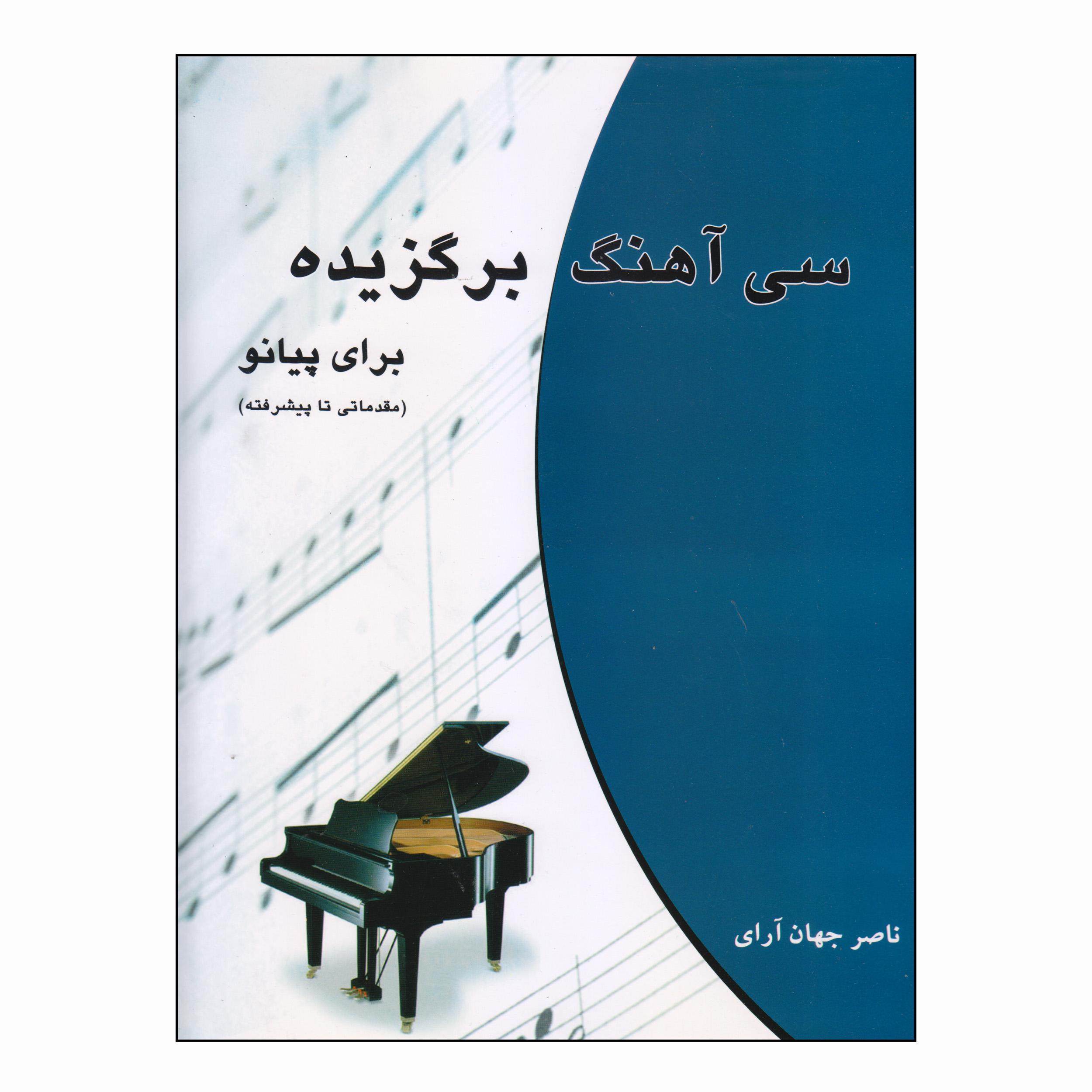 خرید                      کتاب سی آهنگ برگزیده برای پیانو اثر ناصر جهان آرای انتشارات چندگاه