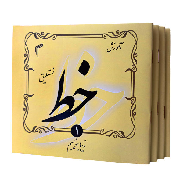 کتاب آموزش خط نستعلیق اثر حجت الله اسدی نشر تیموری 4 جلدی