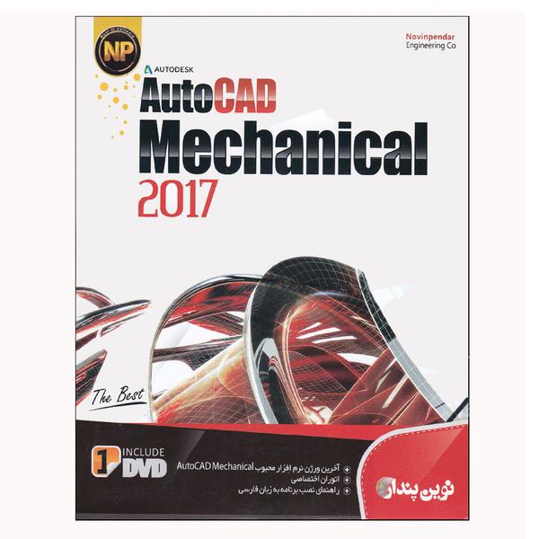 نرم افزار Autocad Mechanical 2017 نشر نوین پندار