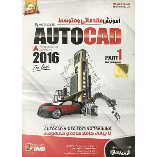 آموزش مقدماتی و متوسط AutoCad 2016 Part1 نشر نوین پندار