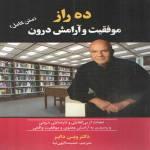 كتاب ده راز موفقيت و آرامش درون اثر وين داير انتشارات آستان مهر