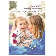 کتاب کودک بسیار حساس اثر الین.ان.آرون نشر دانوش