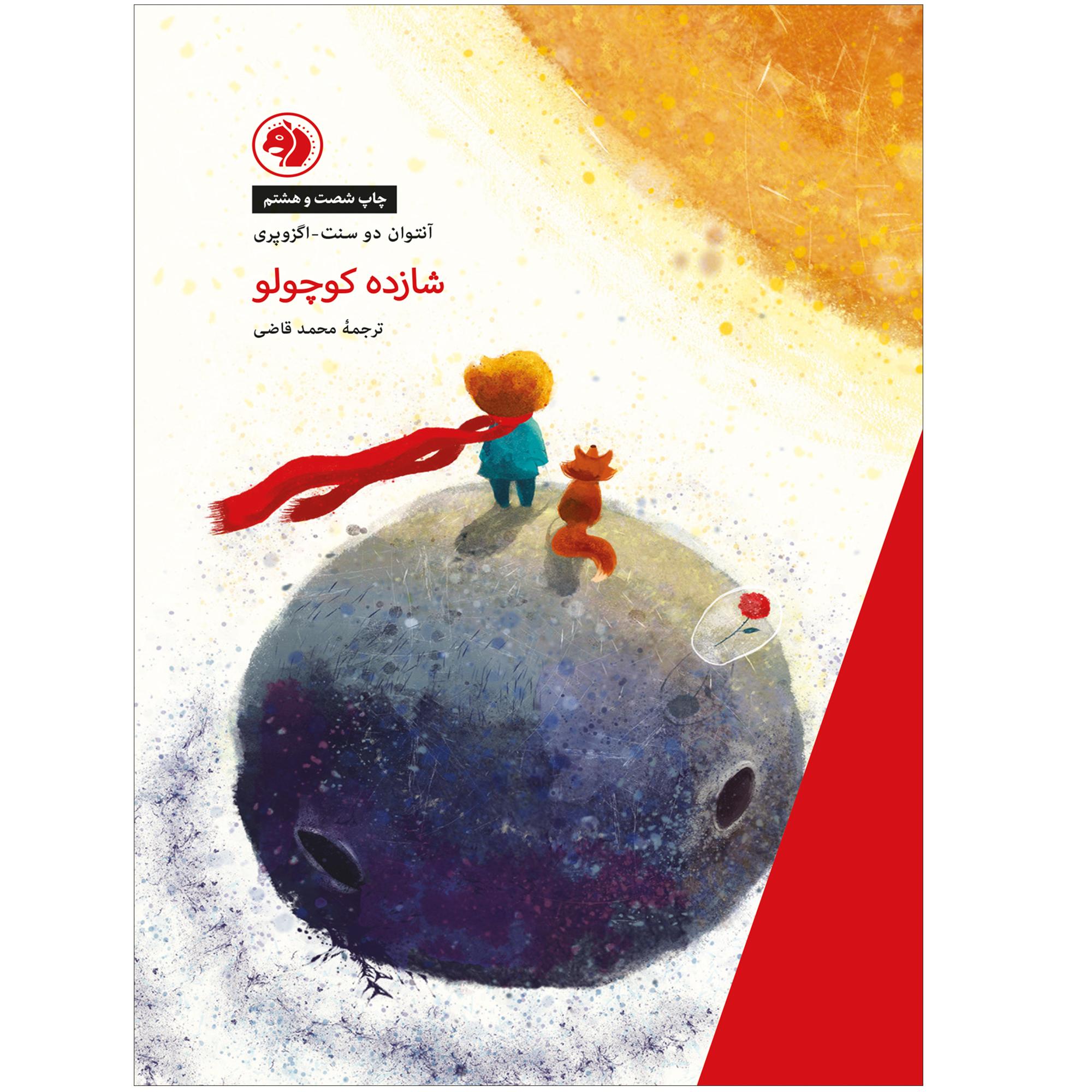 خرید                      کتاب شازده کوچولو اثر آنتوان دوسنت اگزوپری نشر امیرکبیر
