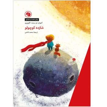 کتاب شازده کوچولو اثر آنتوان دوسنت اگزوپری نشر امیرکبیر