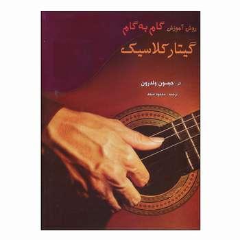کتاب روش آموزش گام به گام گیتار کلاسیک اثر جیسون ولدرون انتشارات مرکب سفید