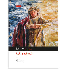 کتاب شاهزاده و گدا اثر مارک تواین نشر امیرکبیر