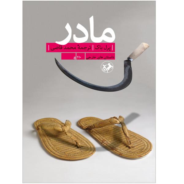 کتاب مادر  اثر پرل باک  انتشارات امیرکبیر