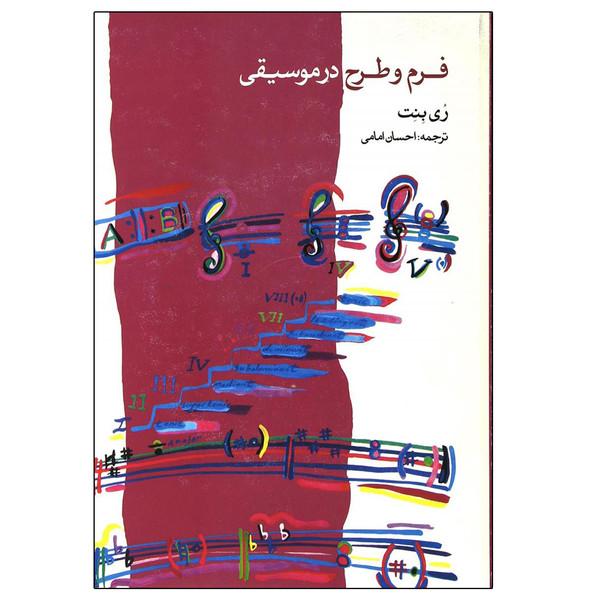 کتاب فرم و طرح در موسیقی اثر ری بنت نشر ماهور