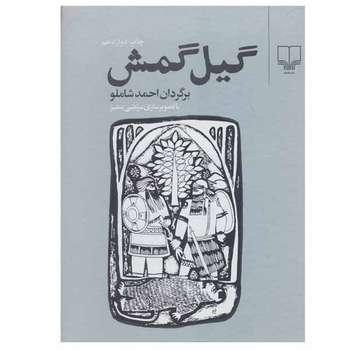 کتاب گیل گمش اثر احمد شاملو نشر چشمه