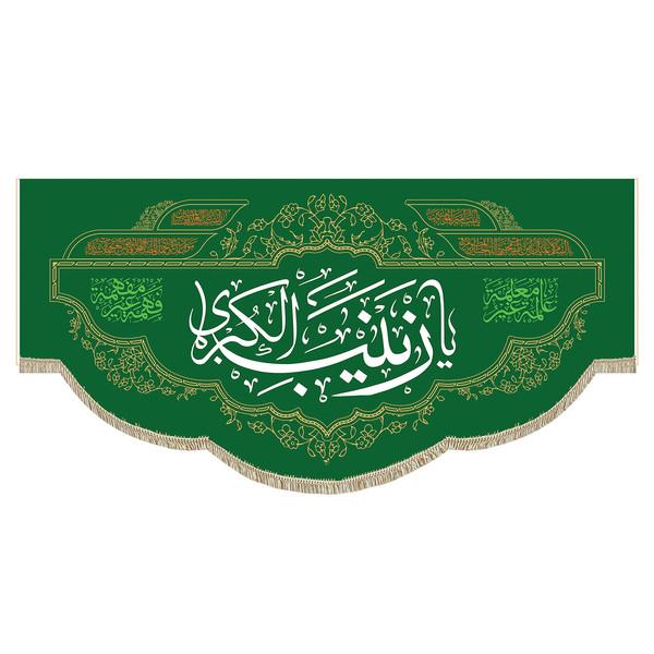 پرچم طرح یا زینب کبری کد pr291