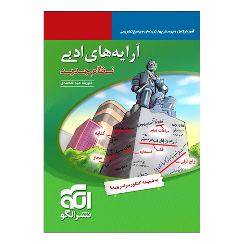 کتاب آرایههای ادبی نظام جدید اثر علیرضا عبدالمحمدی نشر الگو