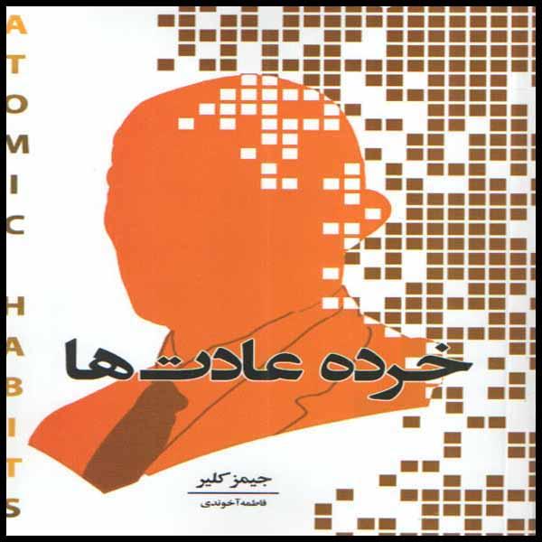 خرید                      كتاب خرده عادت ها اثر جيمز كلير انتشارات انديشه هادي
