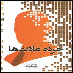 كتاب خرده عادت ها اثر جيمز كلير انتشارات انديشه هادي