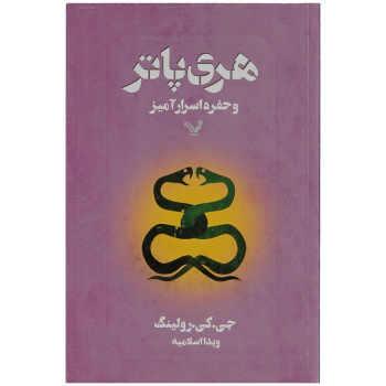 کتاب هری پاتر و حفره اسرار آمیز اثر جی. کی. رولینگ انتشارات کتابسرای تندیس