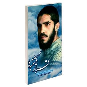 کتاب قرار یکشنبه ها اثر جمعی از نویسندگان انتشارات شهید ابراهیم هادی