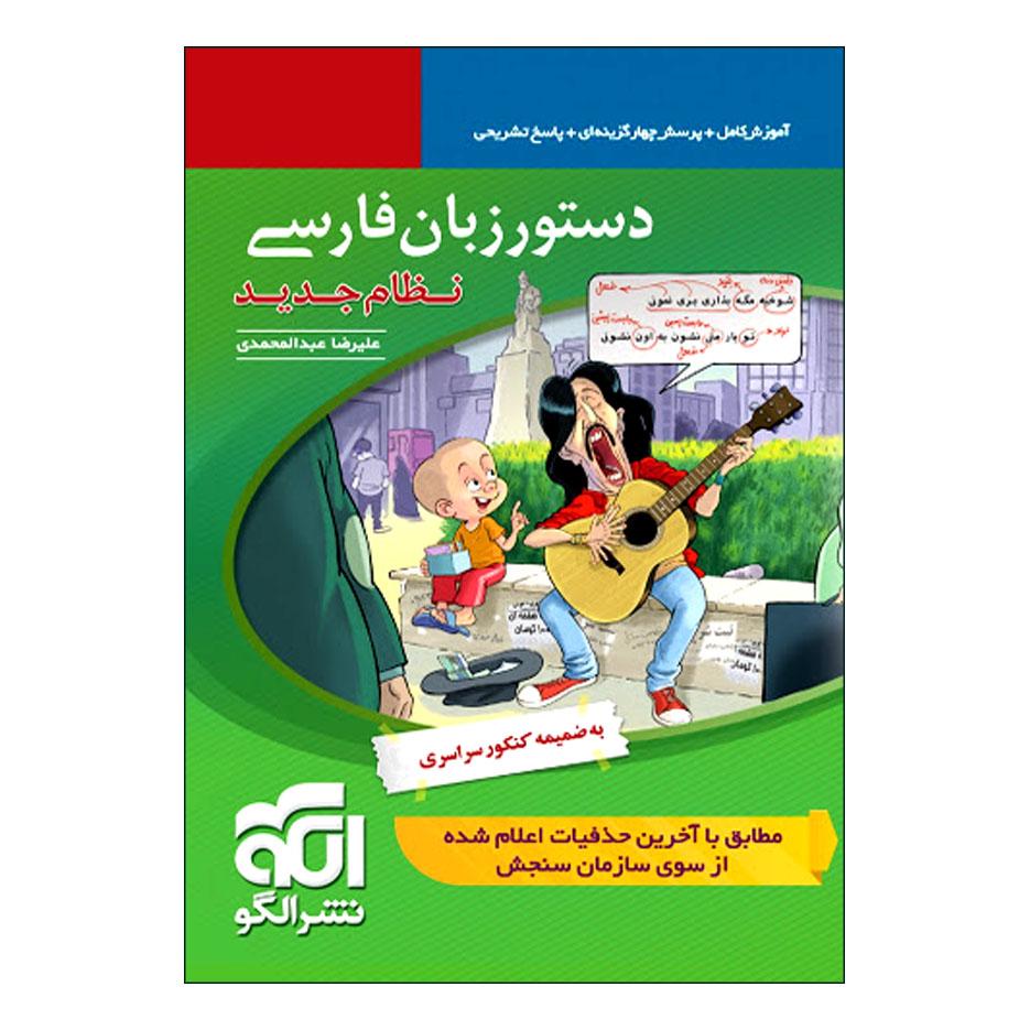 خرید                      کتاب دستور زبان فارسی نظام جدید اثر علیرضا عبدالمحمدی نشر الگو