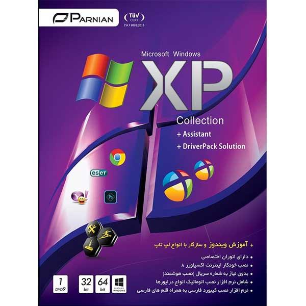سیستم عامل Windows XP Collection نشر پرنیان