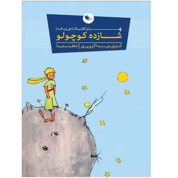 کتاب شازده کوچولو اثر آنتوان دوسنت اگزوپری نشر اعجاز علم