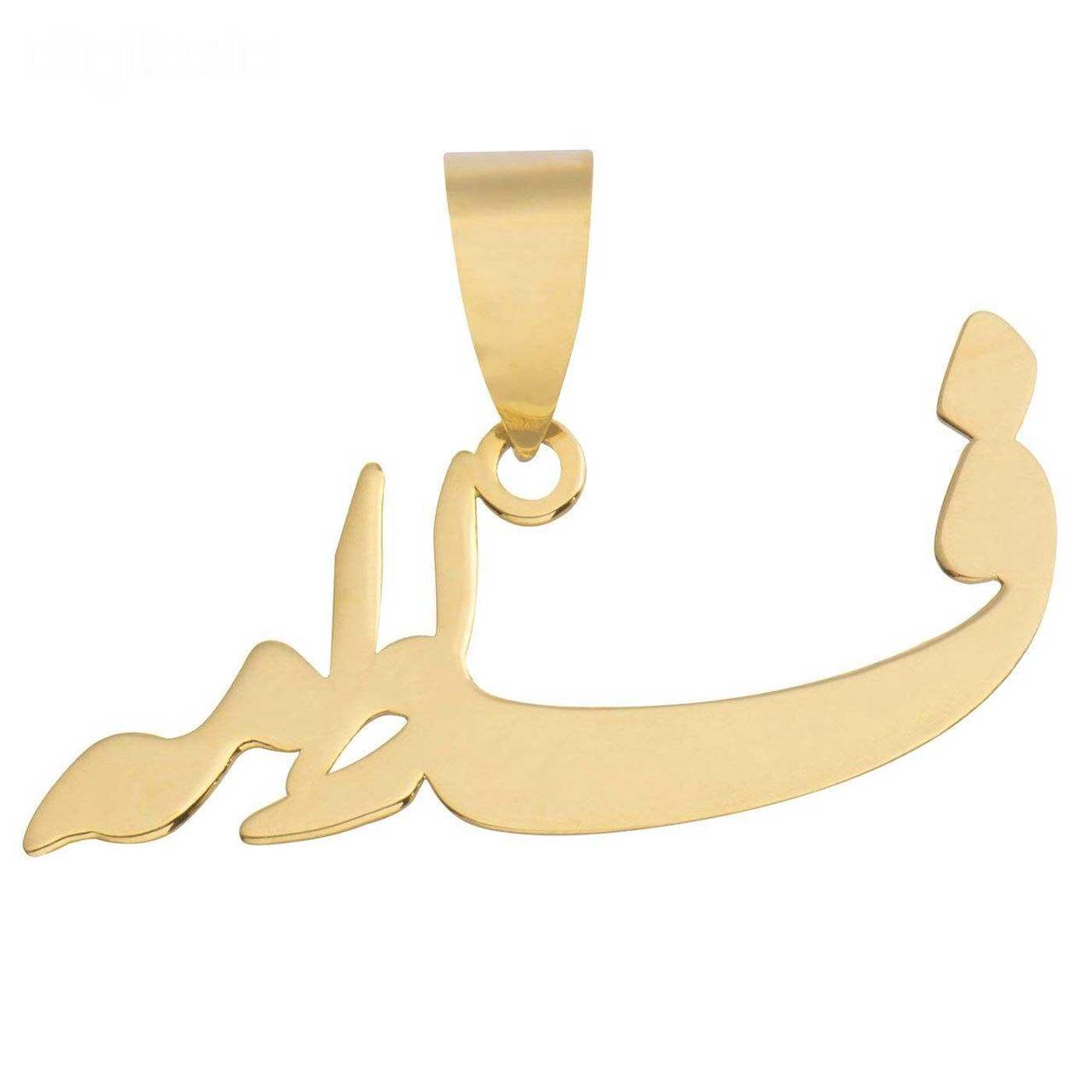 آویز گردنبند طلا 18 عیار زنانه کانیار گالری کد PE20 -  - 1