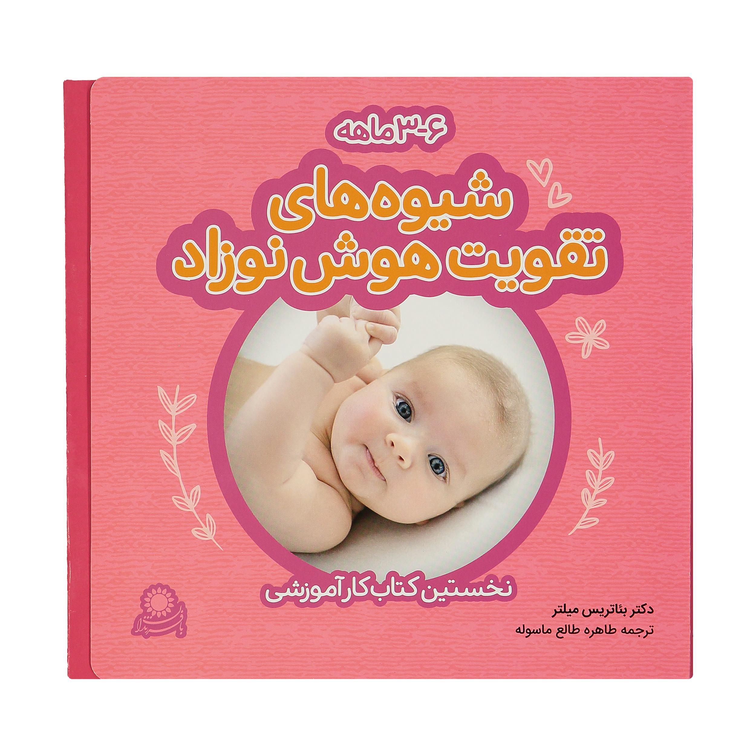 کتاب شیوه های تقویت هوش نوزاد 3 تا 6 ماهه اثر بئاتریس میلتر