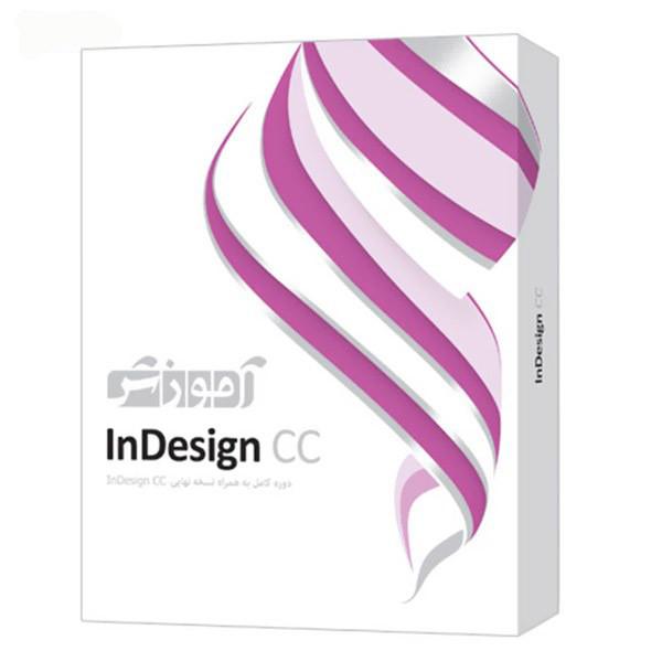 نرم افزار آموزش Indesign CC شرکت پرند