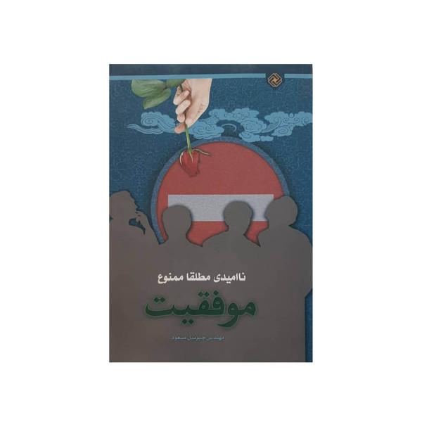 کتاب موفقیت اثر مهندس جبرئیل مسعود انتشارات خاموش
