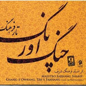 آلبوم موسیقی چنگ اورنگ - فرهنگ شریف