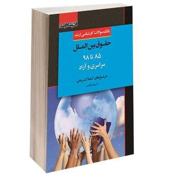 کتاب بانک سوالات کارشناسی ارشد حقوق بین الملل 85 تا 98 سراسری و آزاد اثر جمعی از نویسندگان انتشارات اندیشه ارشد