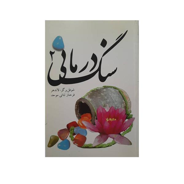 كتاب سنگ درماني 2 اثر جمعی از نویسندگان انتشارات اهورا
