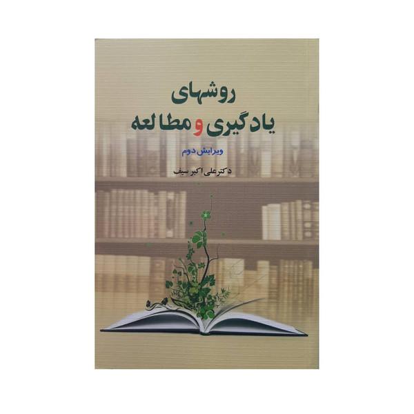 کتاب روشهای یادگیری و مطالعه اثر کی. پی. بالدریج نشر دوران
