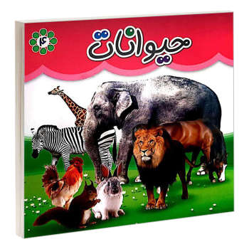 کتاب حیوانات اثر جمعی از نویسندگان انتشارات گوهر اندیشه