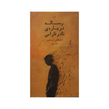 كتاب رساله درباره ي نادر فارابي اثر مصطفي مستور نشر چشمه