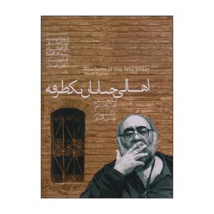 مستند اهالی خیابان یک طرفه اثر مهدی باقری