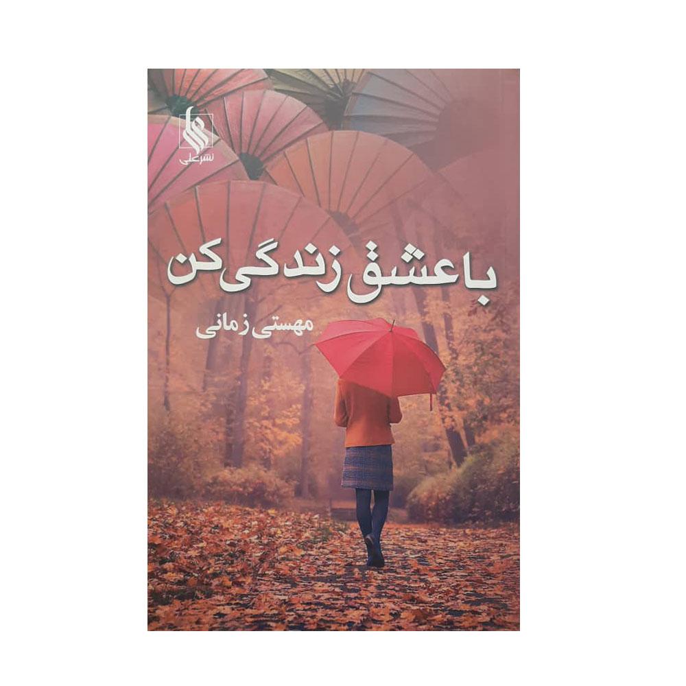 کتاب با عشق زندگی کن اثر مهستی زمانی نشر علی