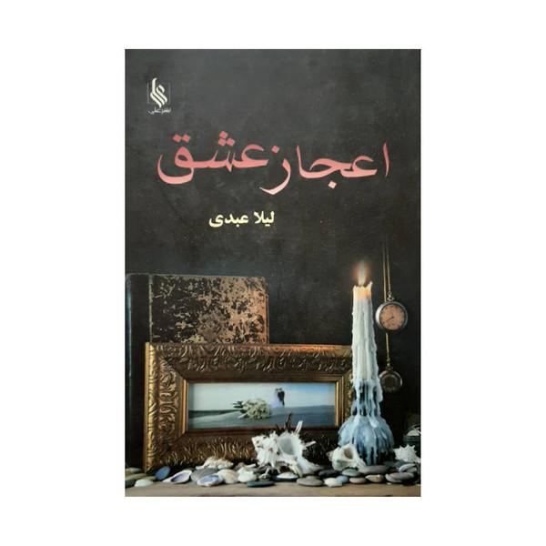کتاب اعجاز عشق اثر لیلا عبدی نشر علی