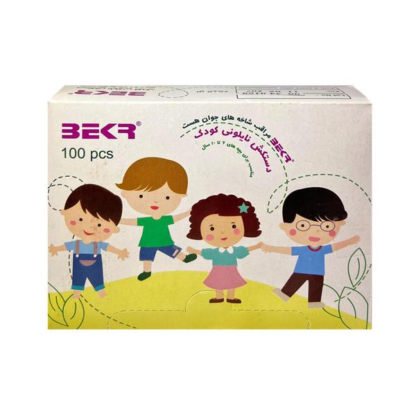 دستکش یک بار مصرف کودک بکر مدل M-430 بسته 100 عددی