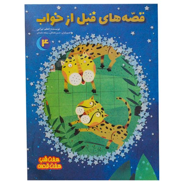 کتاب قصه های قبل از خواب ۴ اثر اعظم تبرابی نشر نوای مدرسه