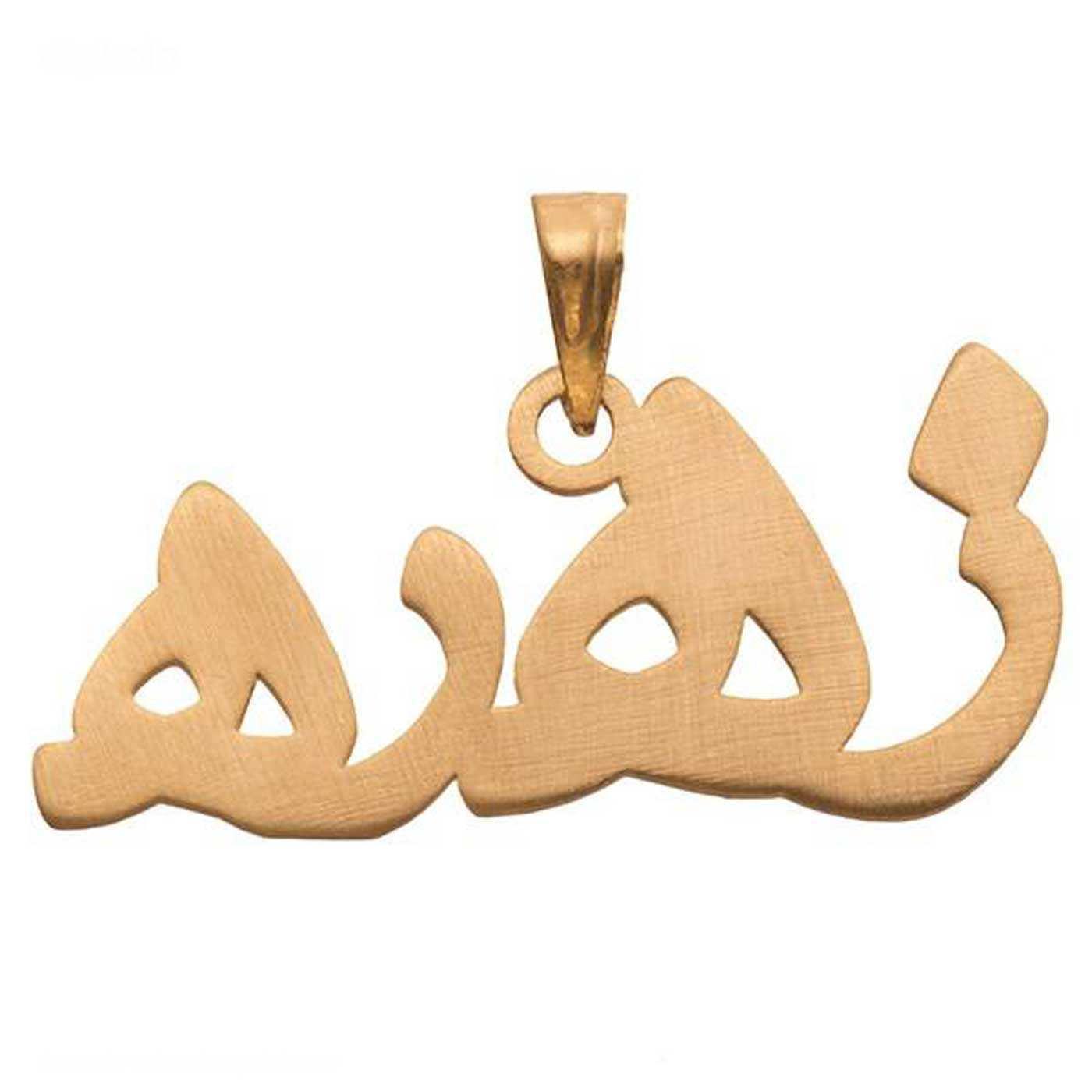 آویز گردنبند طلا 18 عیار زنانه کانیار گالری کد PE32 -  - 1