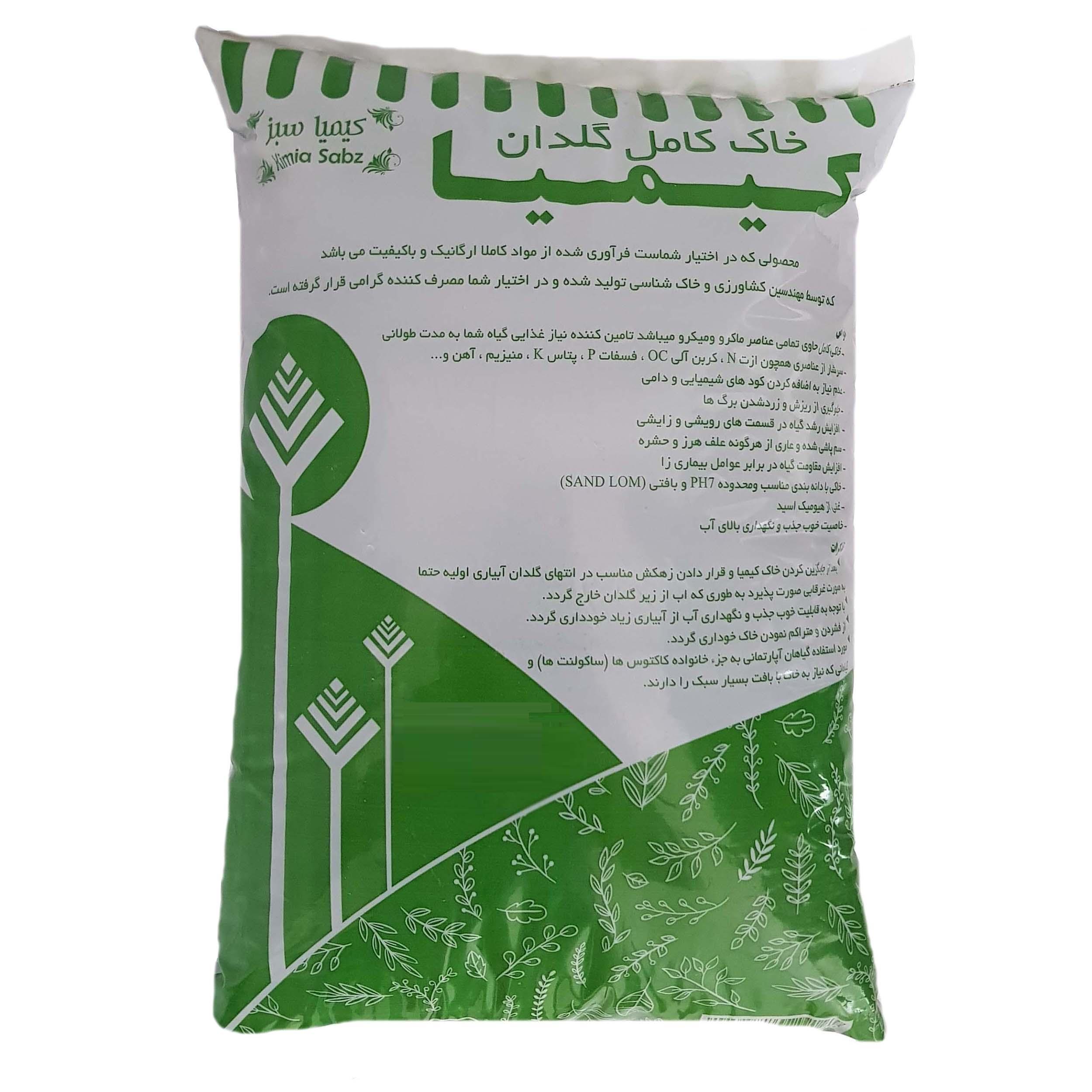 خاک گلدان کیمیا مدل GT-3L وزن 3 کیلوگرم