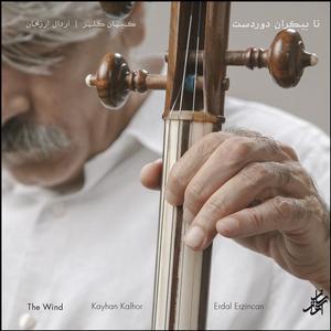 آلبوم موسیقی تا بیکران دور دست اثر کیهان کلهر