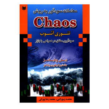 کتاب معاملات سودآور به روش Chaos تئوری آشوب اثر بیل ویلیامز و جاستین گریگوری ویلیامز انتشارات آرادکتاب
