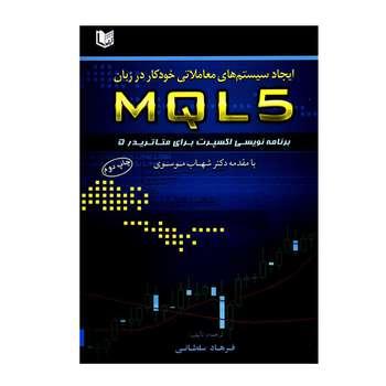کتاب ایجاد سیستم های معاملاتی خودکار در زبان MQL5 برنامه نویسی اکسپرت برای متاتریدر 5 اثر فرهاد سلطانی انتشارات آرادکتاب