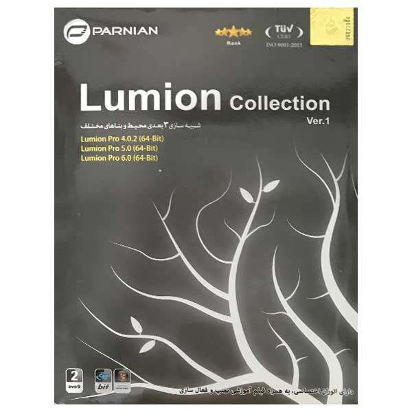 مجموعه نرم افزار Lumion Collection نشر پرنیان