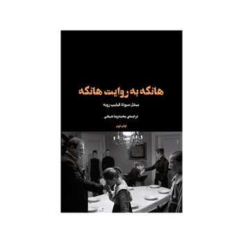 کتاب هانکه به روایت هانکه اثر میشل سیوتا و فیلیپ رویه نشر شورآفرین