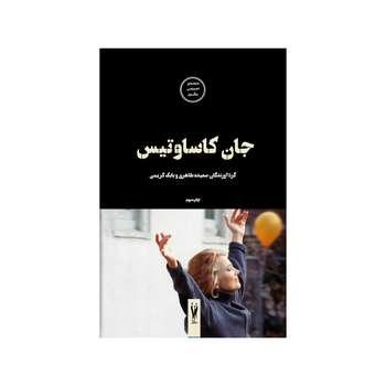 کتاب جان کاساوتیس اثر سعیده طاهری و بابک کریمی نشر شورآفرین