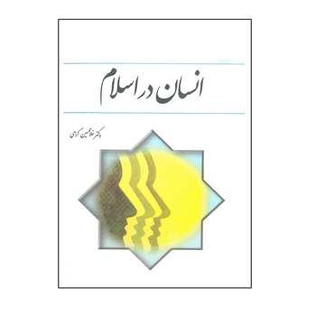 کتاب انسان در اسلام اثر غلامحسین گرامی انتشارات معارف
